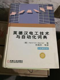 英德汉电工技术与自动化词典