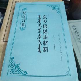 东乡语话语材料