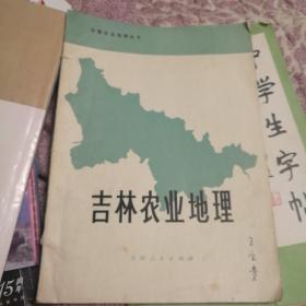 吉林农业地理