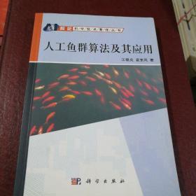 智能科学技术著作丛书:人工鱼群算法及其应用