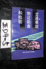 交通事故物证勘察和检验