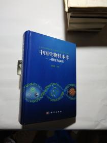 中国生物样本库--理论与实践【作者签赠本】