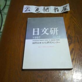 日本原版学术刊物:日文研 十七 1997年