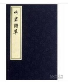拍前咨询    竹岩诗草(一函二册)      9E24d