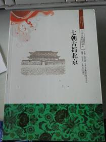 七朝古都北京 中国文化知识读本 主编金开诚