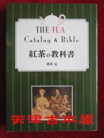 红茶の教科书(改订第2版)红茶的教科书(修订第2版 日语原版 平装本)