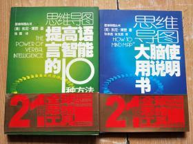 思维导图大脑使用说明书,思维导图提高语言智能的10 种方法(2本合售)