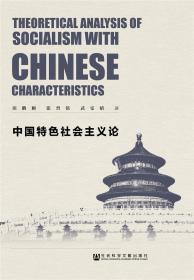 中国特色社会主义论