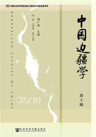 中国边疆学(第10辑)