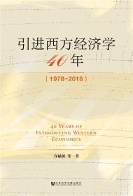 引进西方经济学四十年