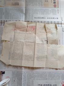50年代山东齐河县干部下放宣传小报-
