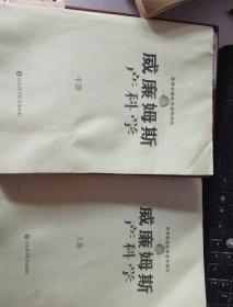 世界权威医学著作译丛:威廉姆斯产科学 (第21版) 上中册