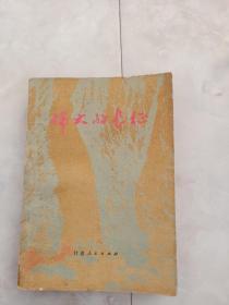 《伟大的长征》扉页有毛彩照一幅及数十幅长征历史照片,1978年1版1印。