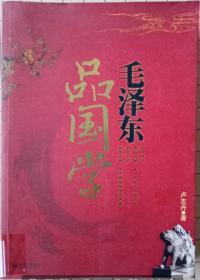 毛泽东品国学(超值金版)
