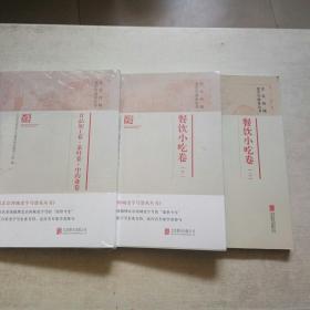 北京西城老字号谱系丛书·食品加工卷·茶叶卷·中药业卷  餐饮小吃卷上下