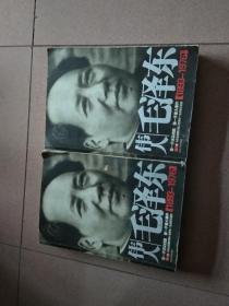 伟人毛泽东(1893-1976 上下