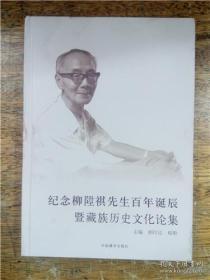 纪念柳陞祺先生百年诞辰暨藏族历史文化论集