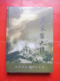 万家岭大捷(精装未拆封)