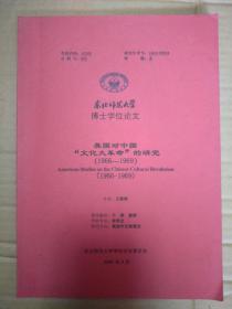 """论文:东北师范大学博士学位论文 美国对中国""""文化大革命""""的研究(1966-1969)"""