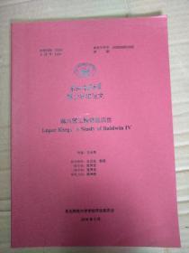 论文:东北师范大学博士学位论文 麻风国王鲍德温四世