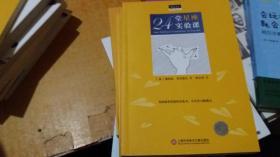 做中学丛书:24堂星座实验课
