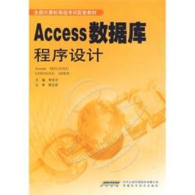 全国计算机等级考试配套教材:Access数据库程序设计 97875337455