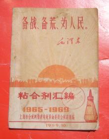 粘合剂汇编1965-1969年(油印本)