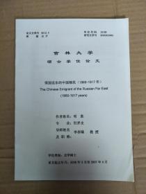 论文:吉林大学硕士学位论文 俄国远东的中国移民(1980-1917年)
