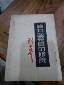 《论共产党员的修养》49年印