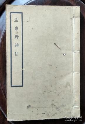 孟东野诗注    商务印书馆