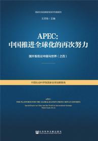 国家全球战略智库系列专题报告-----APEC:中国推进全球化的再次努力——国外智库论中国与世界(之四)