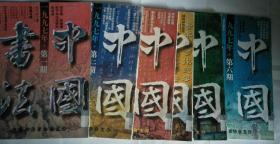 中国书法(1997年1-6期)