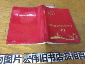 笔记本 中共南京港务管理局第几次代表大会1979