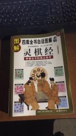图解灵棋经(2009白话图解)享誉古今的易占奇书