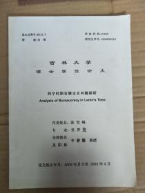 论文:吉林大学硕士学位论文 列宁时期官僚主义问题探析