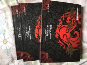 (杨焕亭签名,题词本)作品《汉武大帝》,一版一印,全新未阅,签名永久保真,签名在第三册。