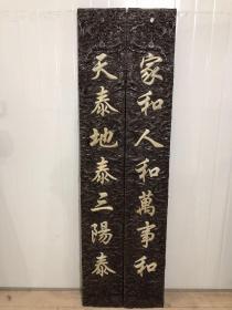 大清甲子年·獨板紫檀木鑲玉對聯一副   高180厘米,寬26厘米,厚3厘米,雕工精細,包漿好。
