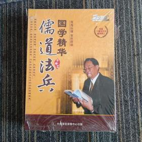 国学精华 儒道法兵