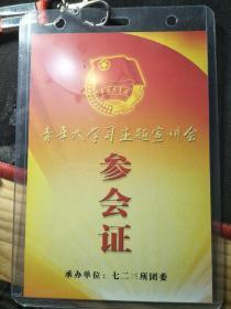 扬州七二三所青年大学习主题宣讲会参会证
