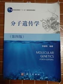 分子遗传学(第四版)