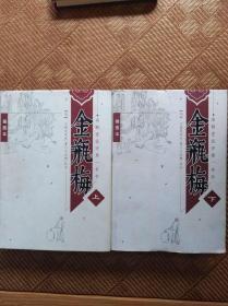 皋鹤堂批评第一奇书  金 瓶 梅 上 下 册 插图本