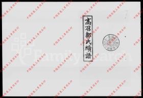 湖南衡阳 高召邹氏七修族谱 宗谱 家谱 家乘(复印本)