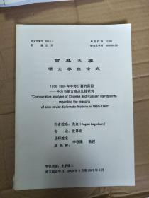 论文:吉林大学硕士学位论文 1950-1960年中苏分裂的原因——中方与俄方观点比较研究