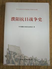 濮阳抗日战争史