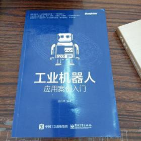 工业机器人应用案例入门(库存书)