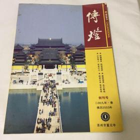 佛教季刊  传灯