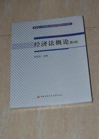 经济法概论 第4版(全新未拆)