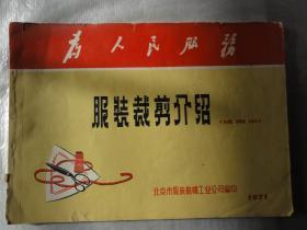 服装裁剪介绍(试用本)北京市服装鞋帽工业公司1971年编印