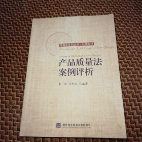 民商法系列丛书·以案说法:产品质量法案例评析