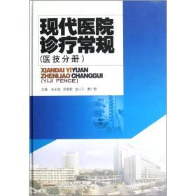 现代医院诊疗常规(医技分册)